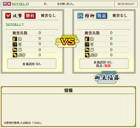18戦目5-9位