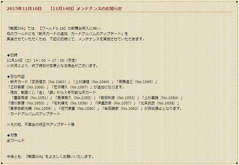 新天・・・あっ(察し)20151111-01