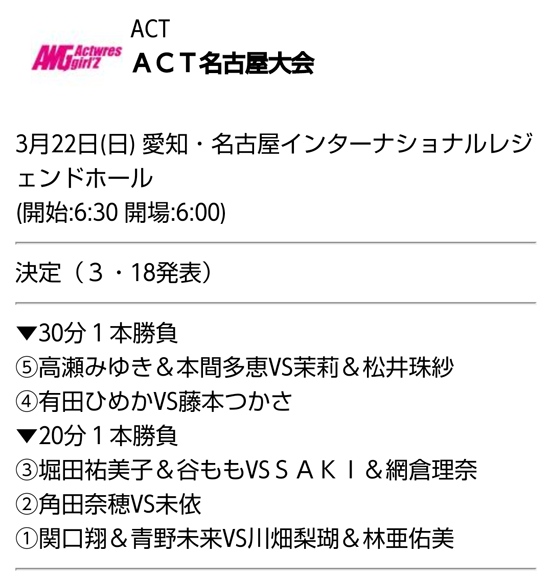 ACT名古屋