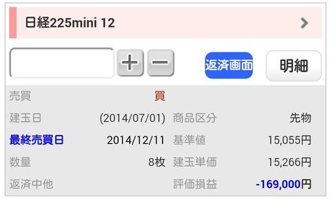 Screenshot_2014-07-11-06-41-33~2