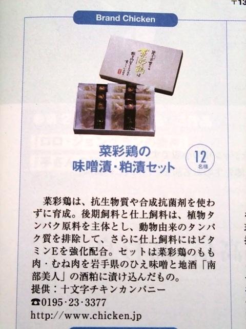 週刊ダイヤモンド懸賞