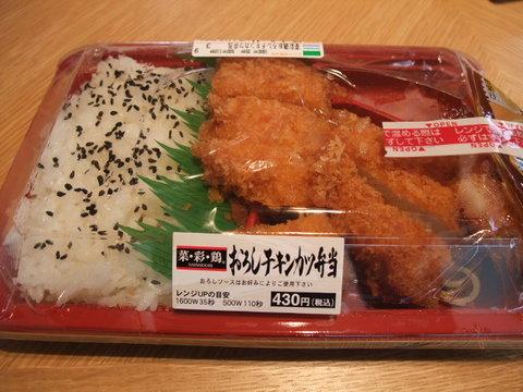 菜彩鶏おろしチキンカツ弁当