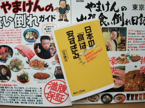 日本の食は安すぎる