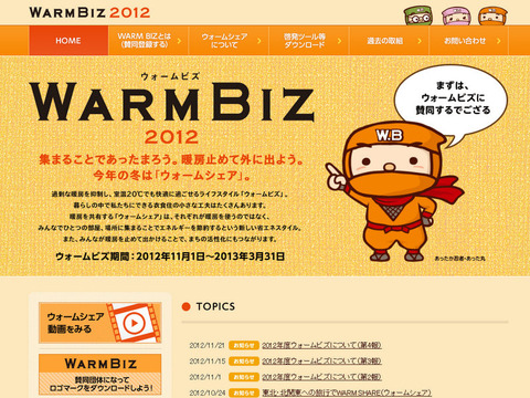 WARM BIZ 2012 - Google Chrome 20121211 110216