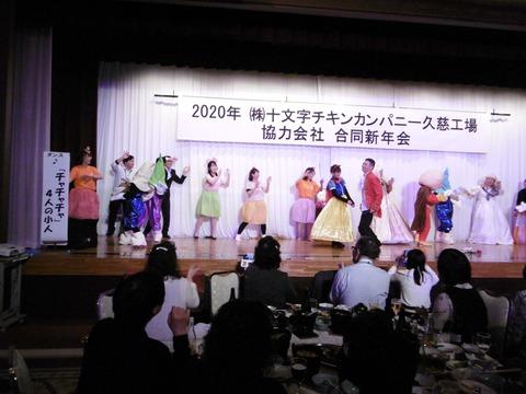 新年会(ステージ)