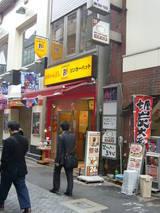 リンガーハット赤坂見附店