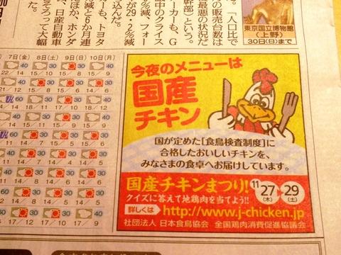 国産チキンの広告