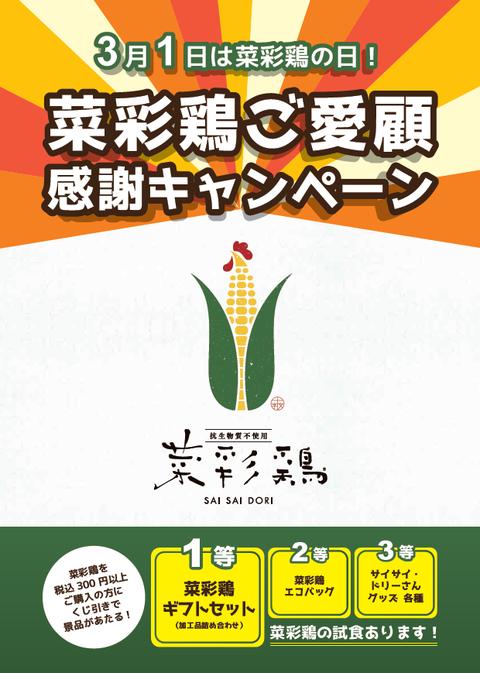 菜彩鶏の日ポスター