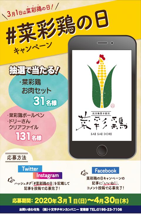 菜彩鶏の日キャンペーン2020ポスター