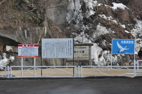 馬淵川公園の看板