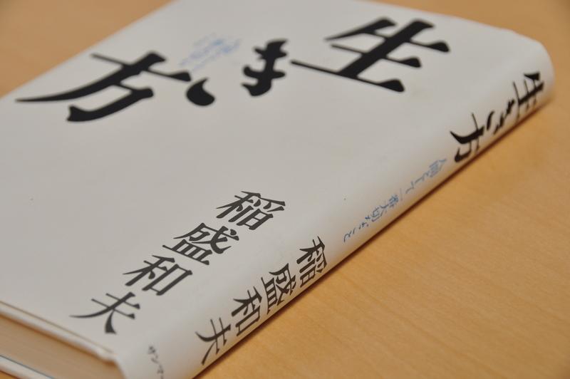DSC_6089-1 きまじめチキン日記:佐高信と西部邁の塾長批判 - livedoor Blo