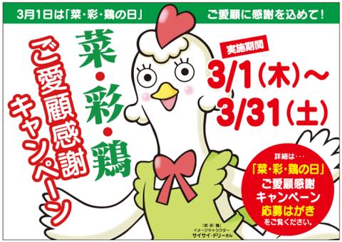 菜彩鶏の日 キャンペーン�