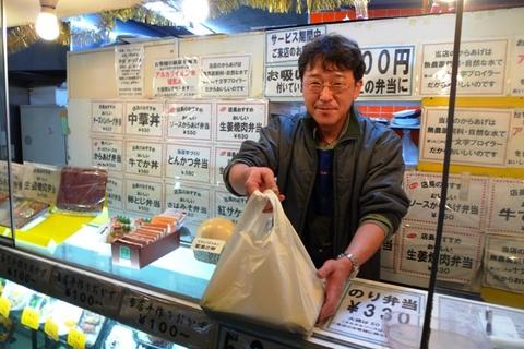 ほかほか弁当中央通店