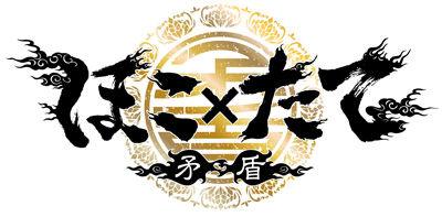 hokotate_logo