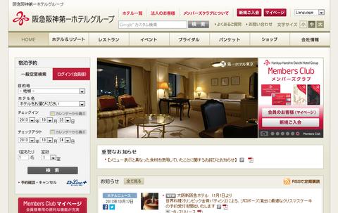 阪急阪神第一ホテルグループ