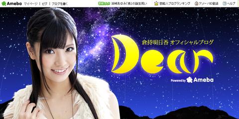 倉持明日香 オフィシャルブログ powered by Ameba