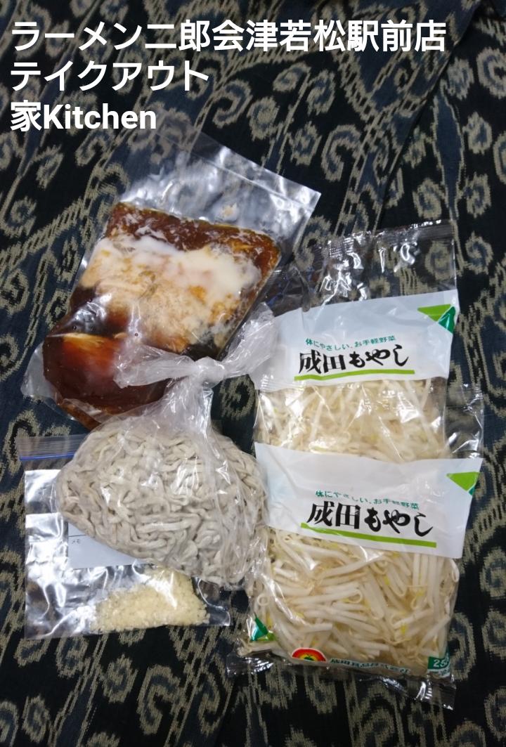 会津 テイクアウト