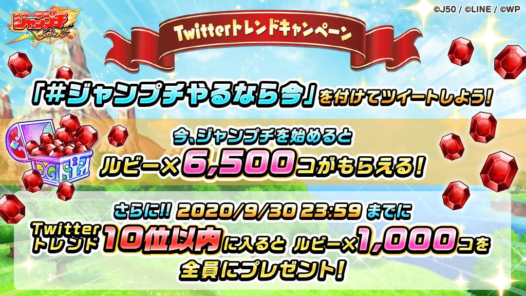 200929_twitterRT_02 (1)
