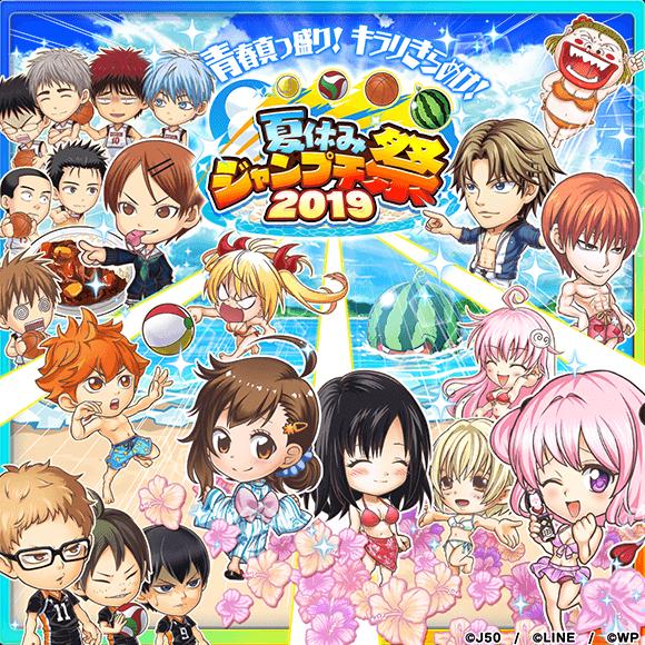 01_夏休みジャンプチ祭2019Lキャラのみ_c