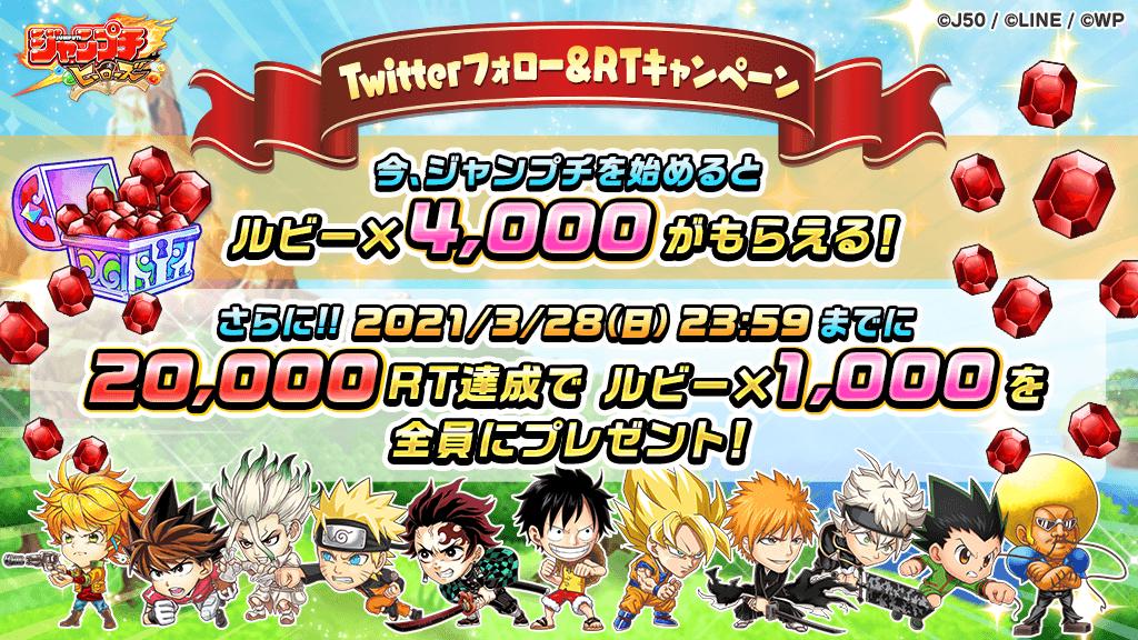 210328_twitterRT_01