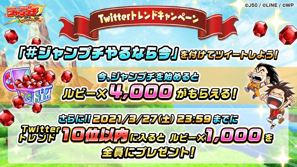 210328_twitterRT_02