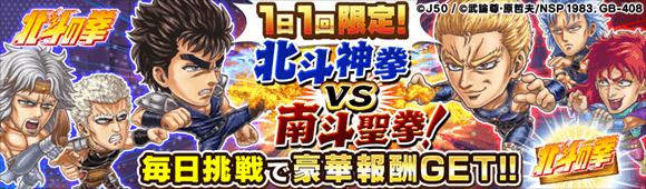【1日1回】北斗神拳VS南斗聖拳!M_c