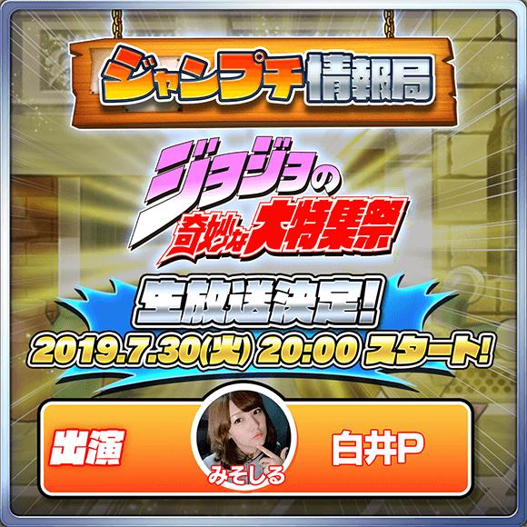 banner_notice_jojonamahousou_01_l