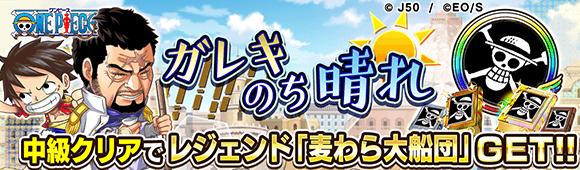 09_レジェンド入手イベント_ガレキのち晴れ_c (1)