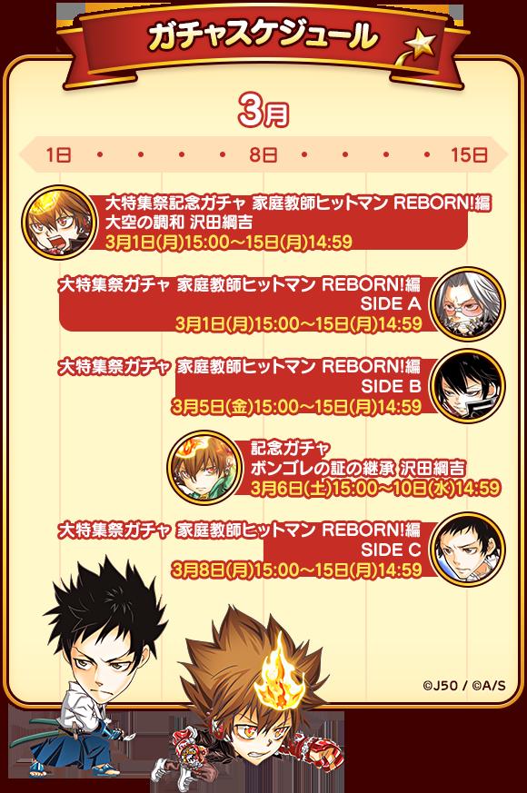 schedule_gacha