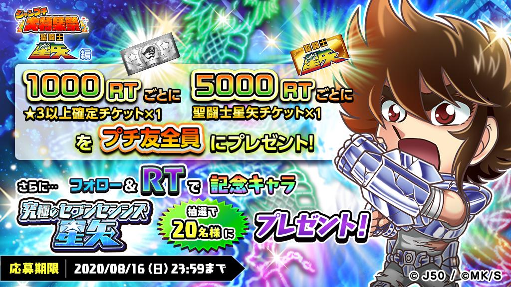 20200811_Jumpetit_banner_聖闘士星矢祭TwitterRT_miyoshi3