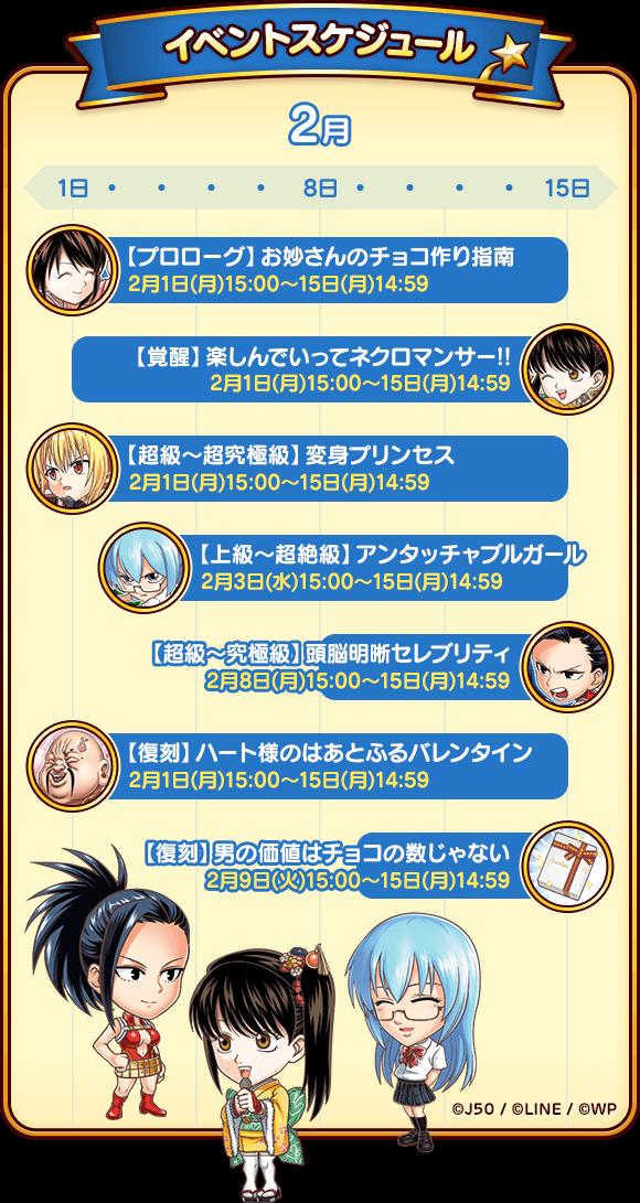 schedule_event
