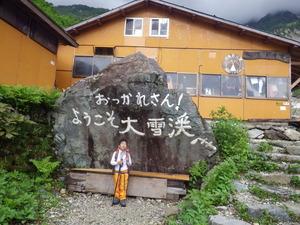 大雪渓入口