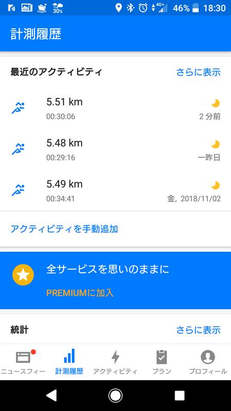 Screenshot_20181109-183048