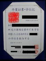 卒業証書�