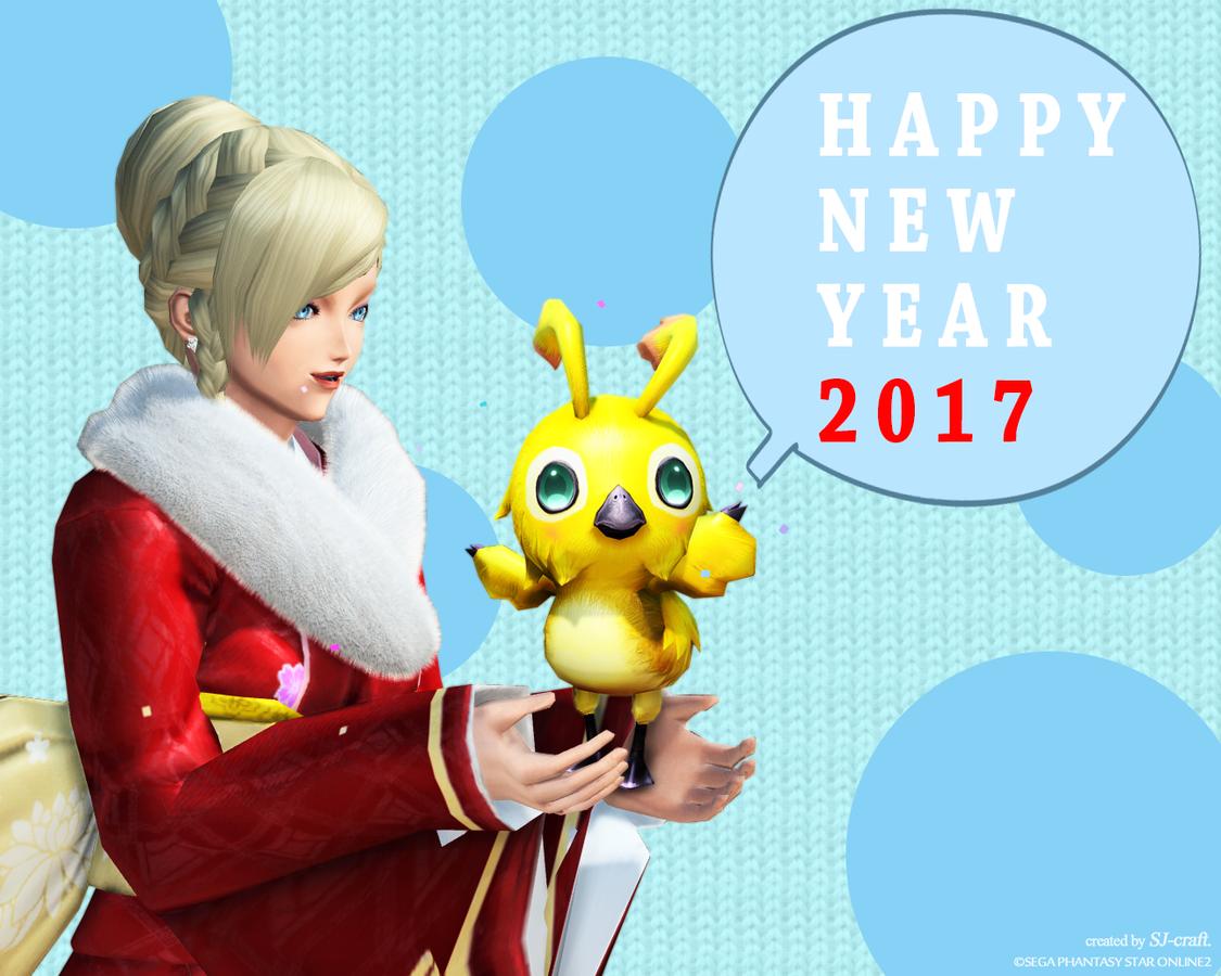 2017PSO2年賀状