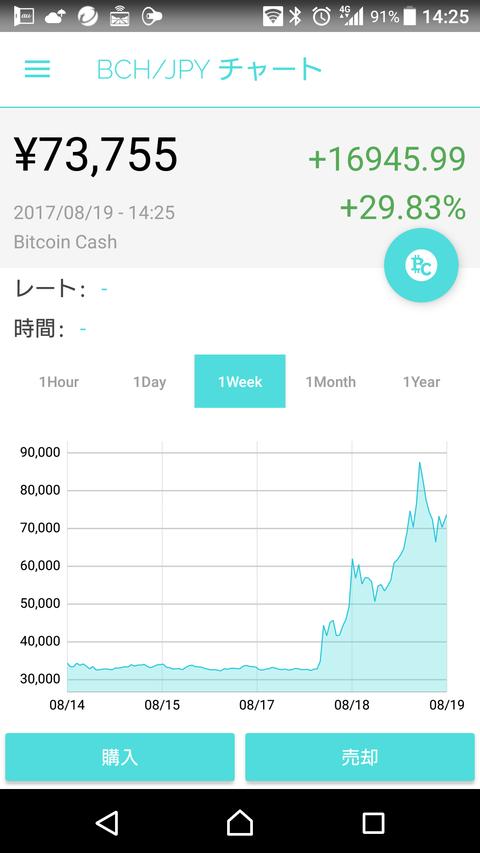 Screenshot_20170819-142518