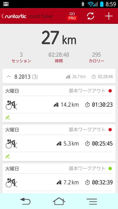 Screenshot_2013-08-21-09-00-00