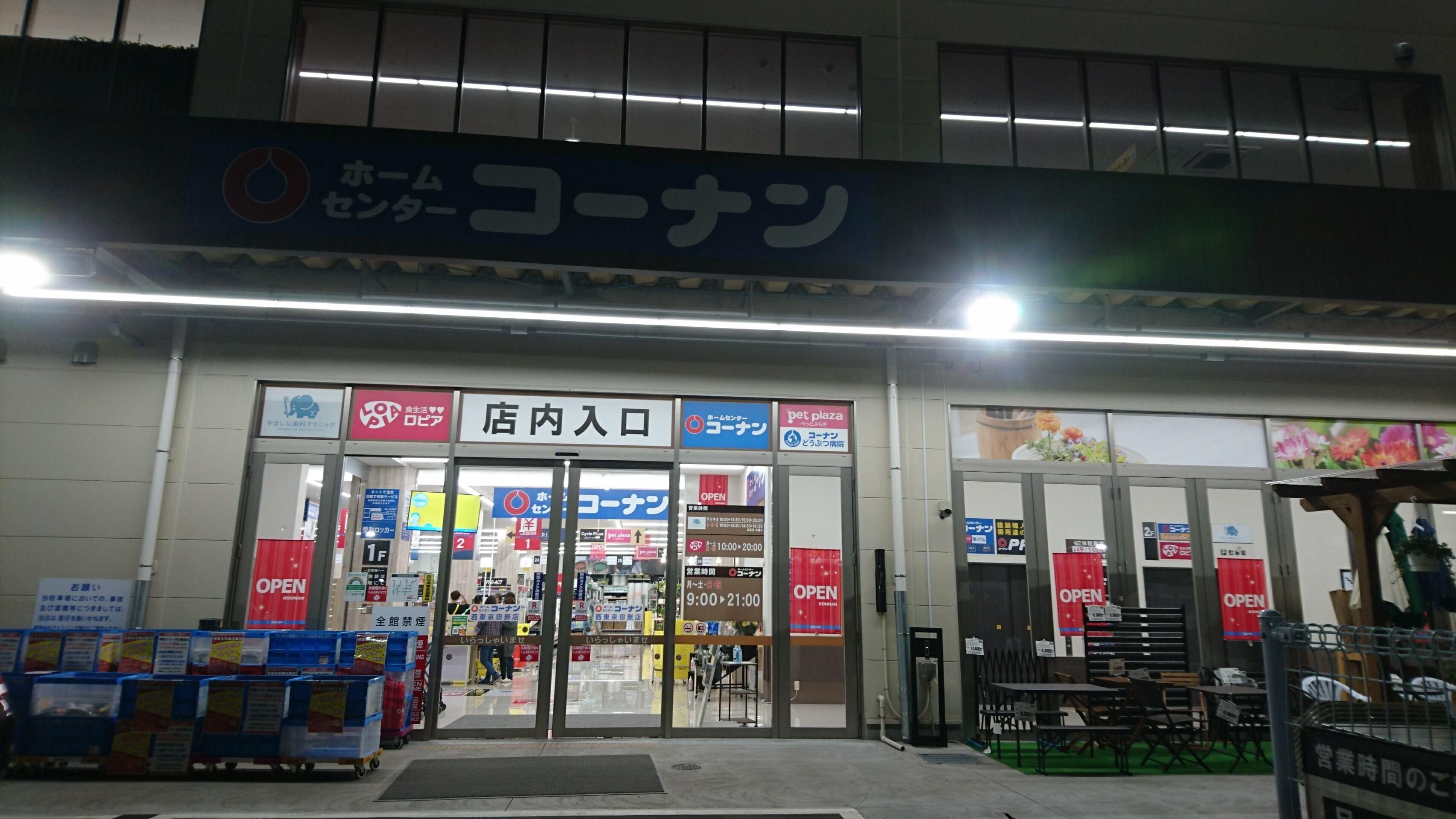 田無 ロピア