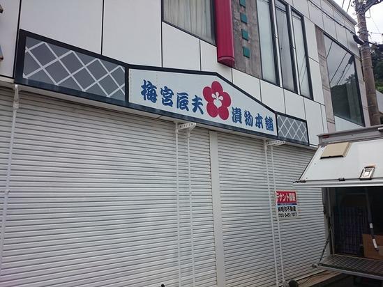 umemiyaatagawa