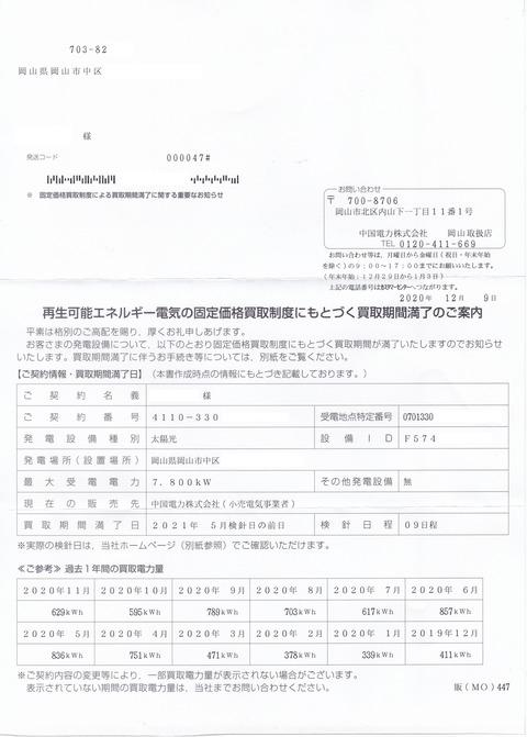 manryounoosiraseIMG_20201223_0002