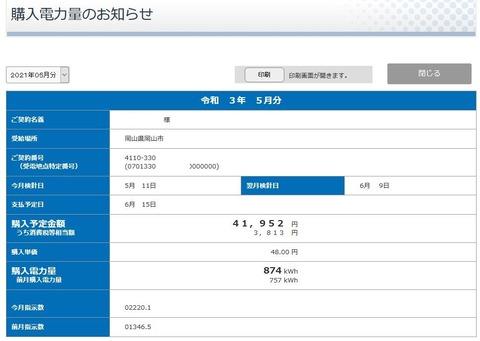 20210512oappuwo00002売電