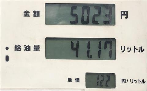 41.17-122円