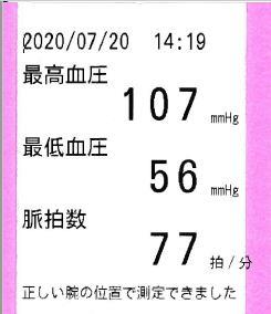 20200720血圧測定