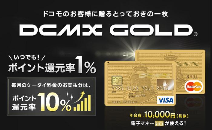 DCMX GOLDへのアップグレード完了 : 「nomadonald@chan(Ver.0.9β)」(旧 ...