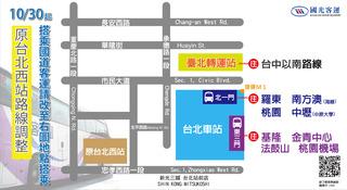 國道客運搭乘處(2)