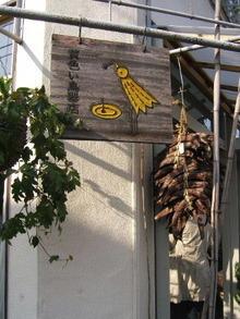 黄色い鳥器店 02