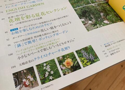 ガーデン&ガーデン02web