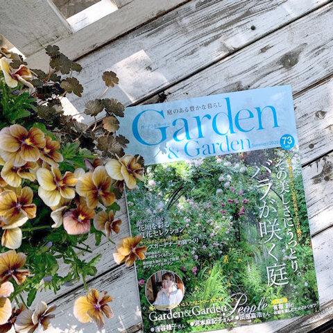 ガーデン&ガーデンweb