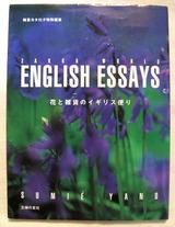 ENGLISH ESSAYS 花と雑貨のイギリス便り表紙