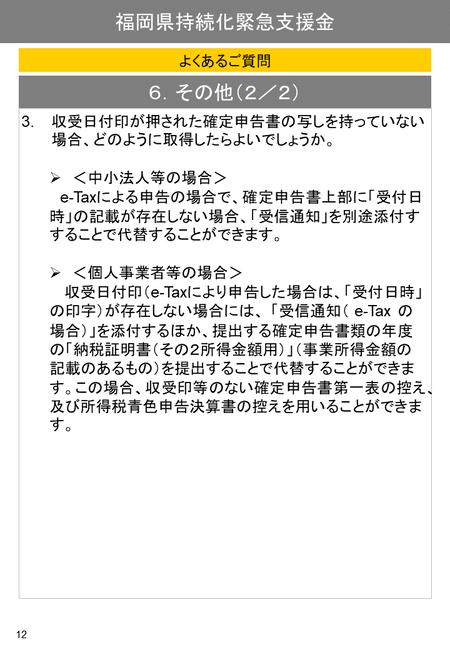 Q&A12